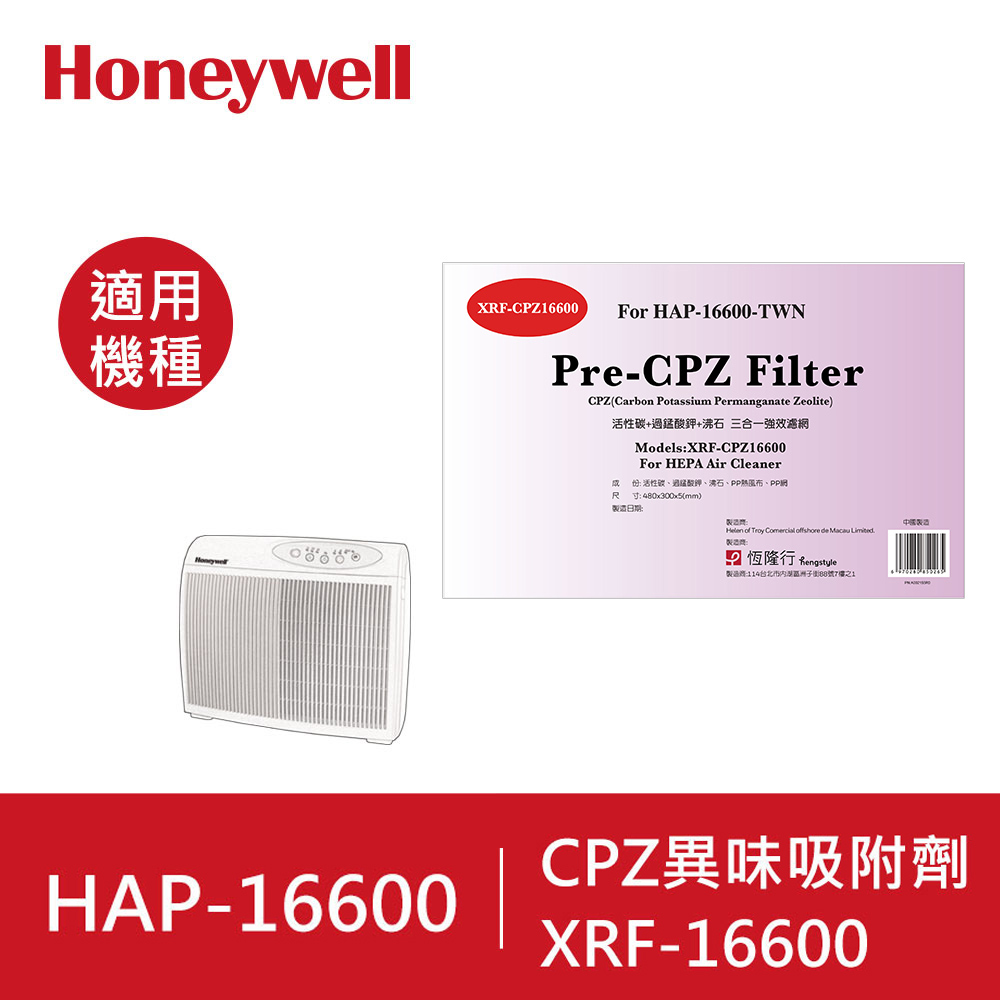 Honeywell CPZ 濾網 HRF-16600-TWN
