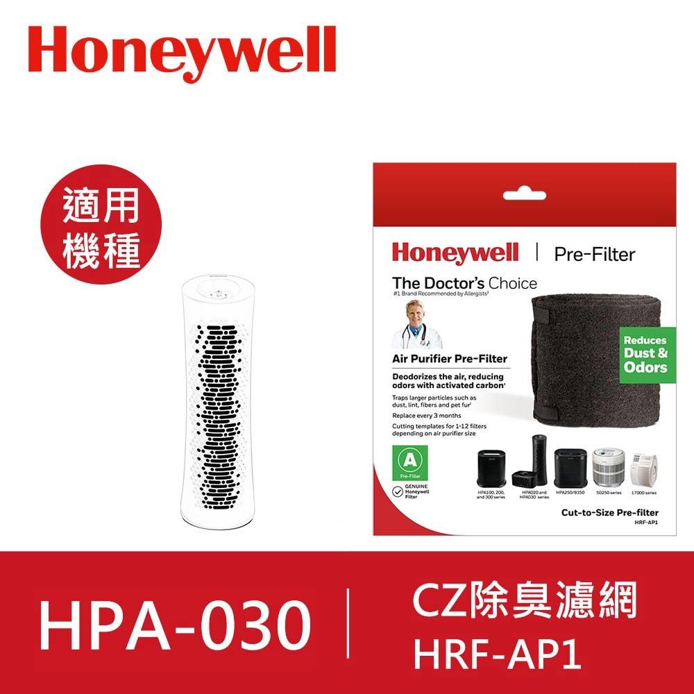 美國Honeywell-CZ除臭濾網(1入)HRF-AP1(適用030)