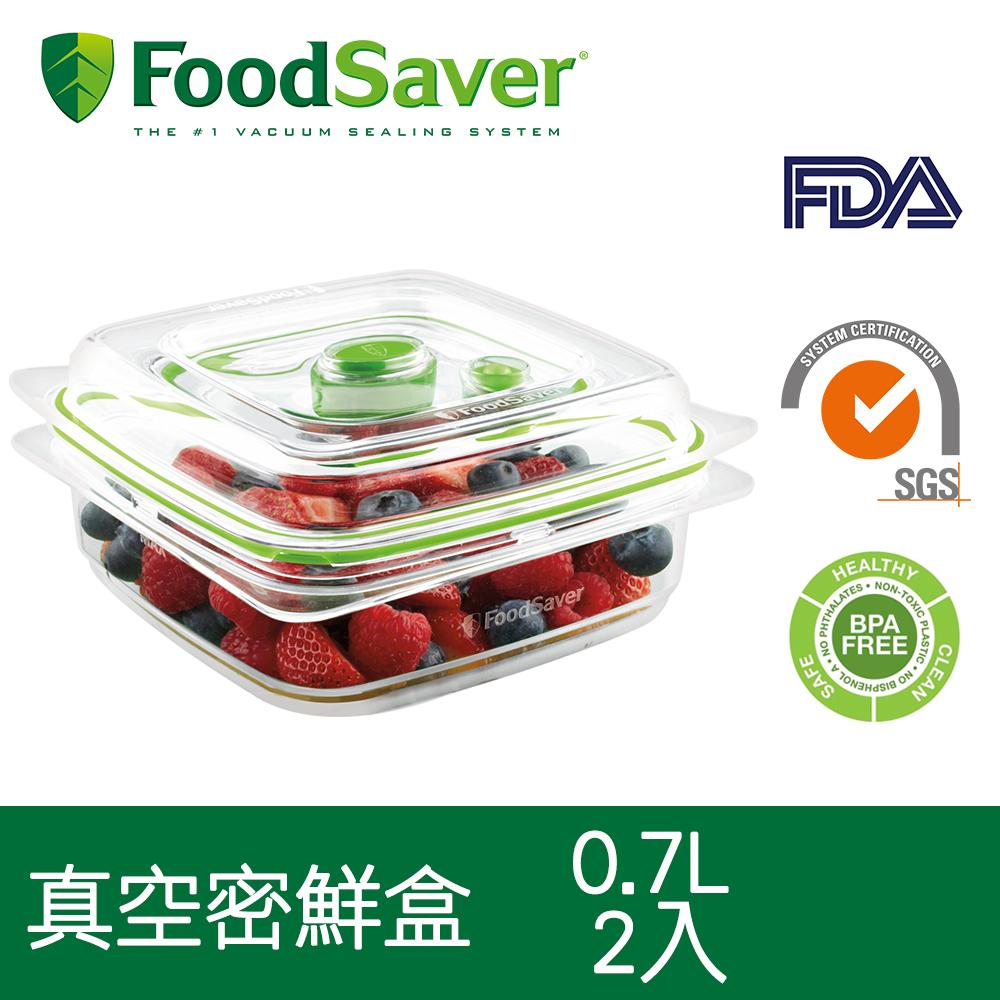 【加價購】美國FoodSaver-真空密鮮盒2入組(小-0.7L)