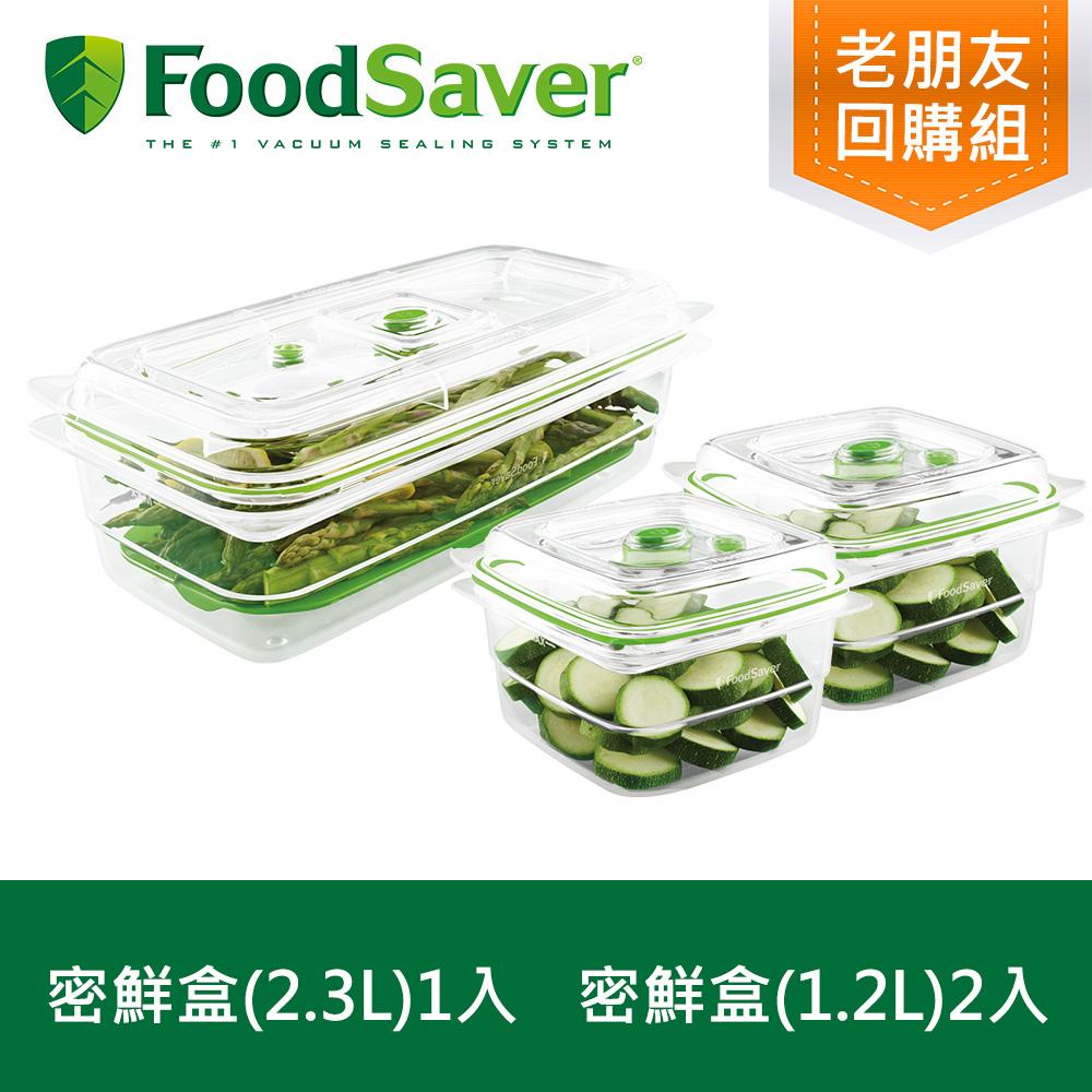 【老朋友回購組】美國FoodSaver-真空密鮮盒2入組(中-1.2L)+真空密鮮盒1入(特大-2.3L)