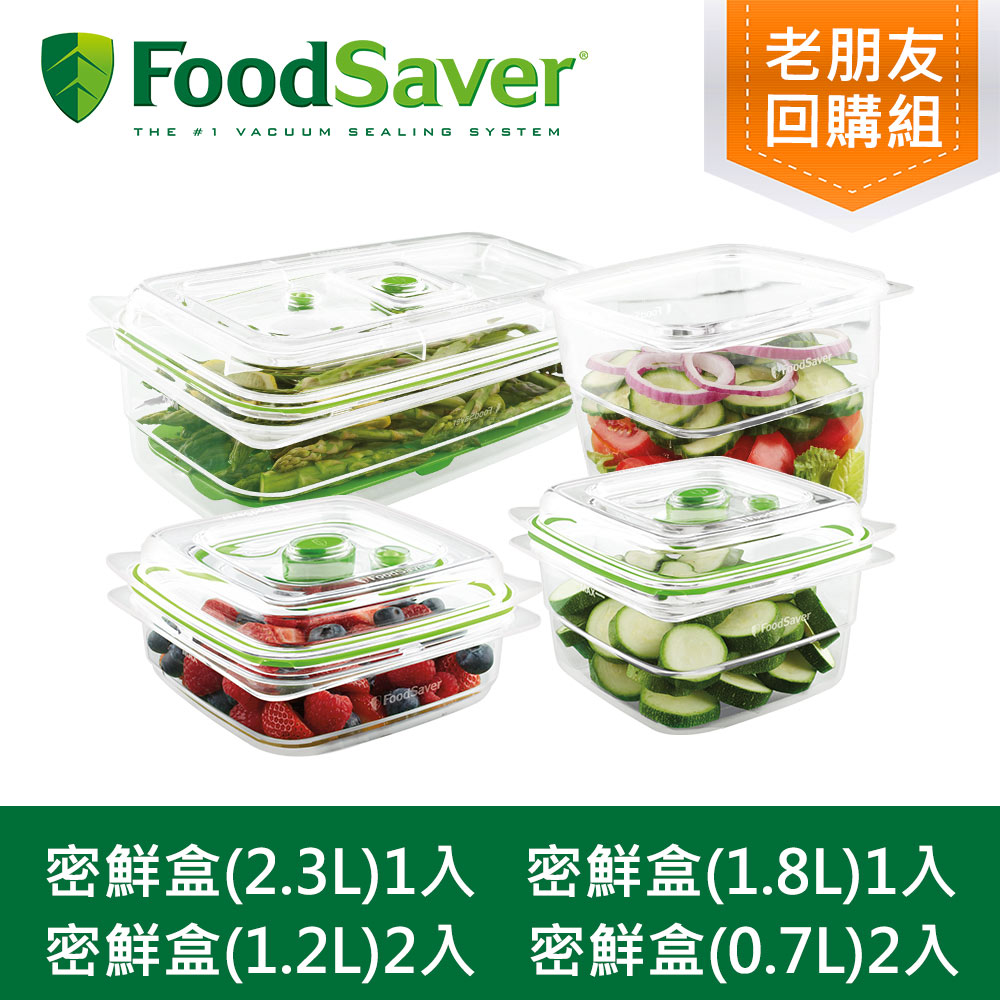 【老朋友回購組】美國FoodSaver-真空密鮮盒2入組(小-0.7L) +密鮮盒2入組(中-1.2L)+ 密鮮盒1入(大-1.8L)+密鮮盒1入(特大-2.3L)