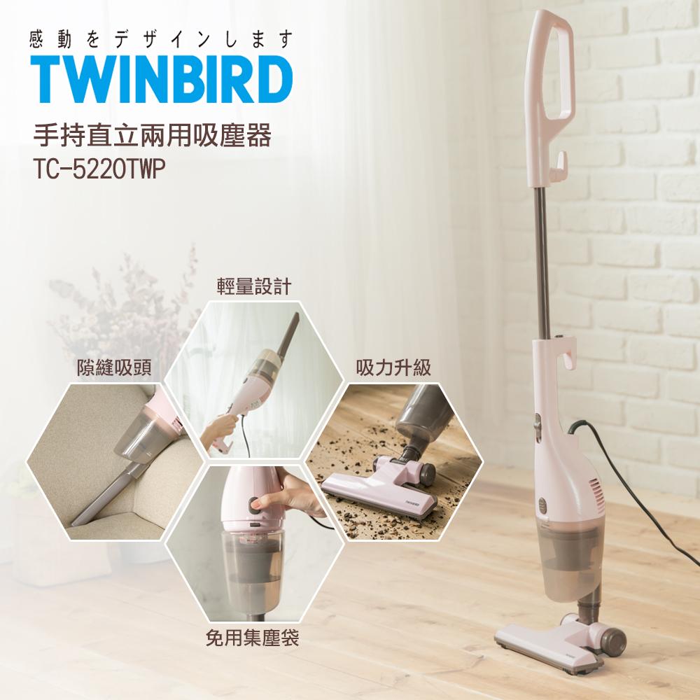 日本Twinbird手持直立兩用吸塵器TC-5220TW (粉紅)