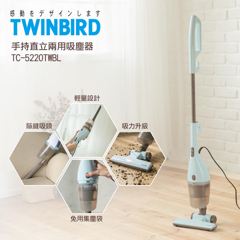 日本Twinbird手持直立兩用吸塵器TC-5220TW (粉藍)
