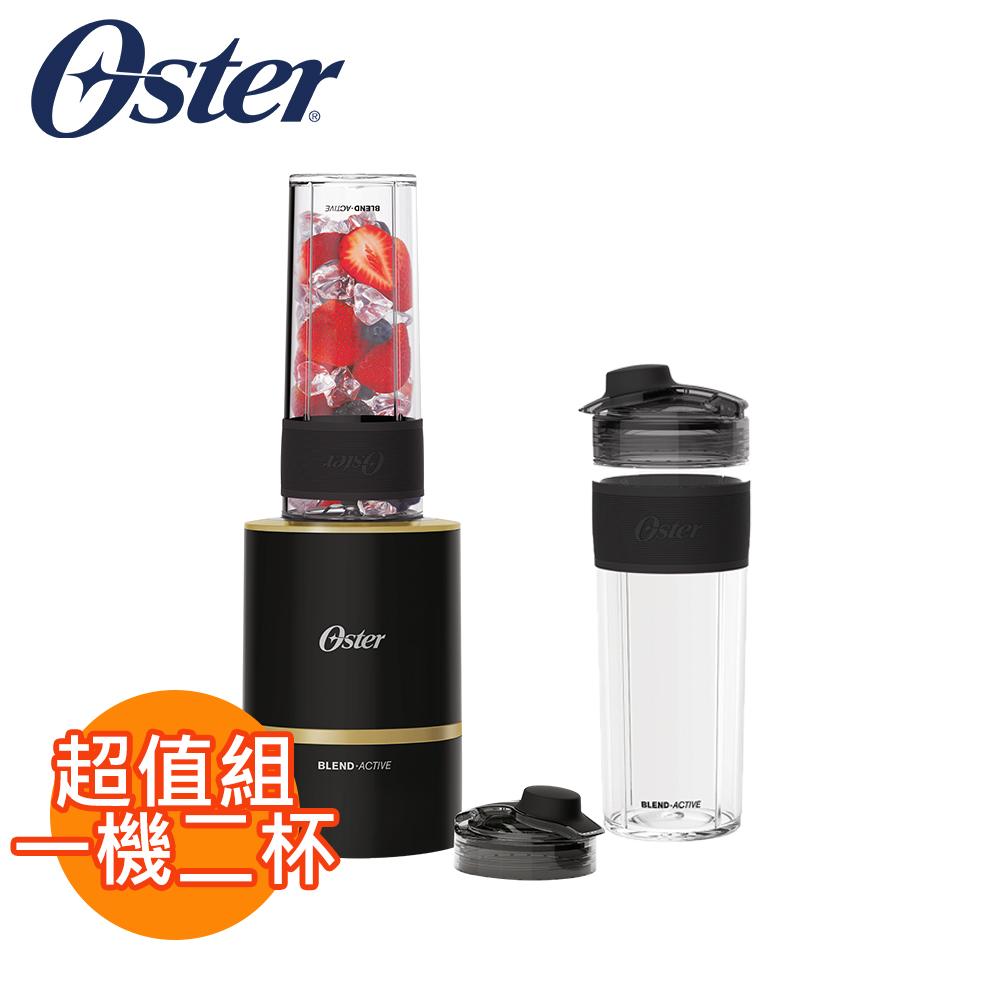 【超值加價購】【一機二杯組】美國Oster-Blend Active隨我型果汁機-黑 送 隨我型替杯(顏色隨機)