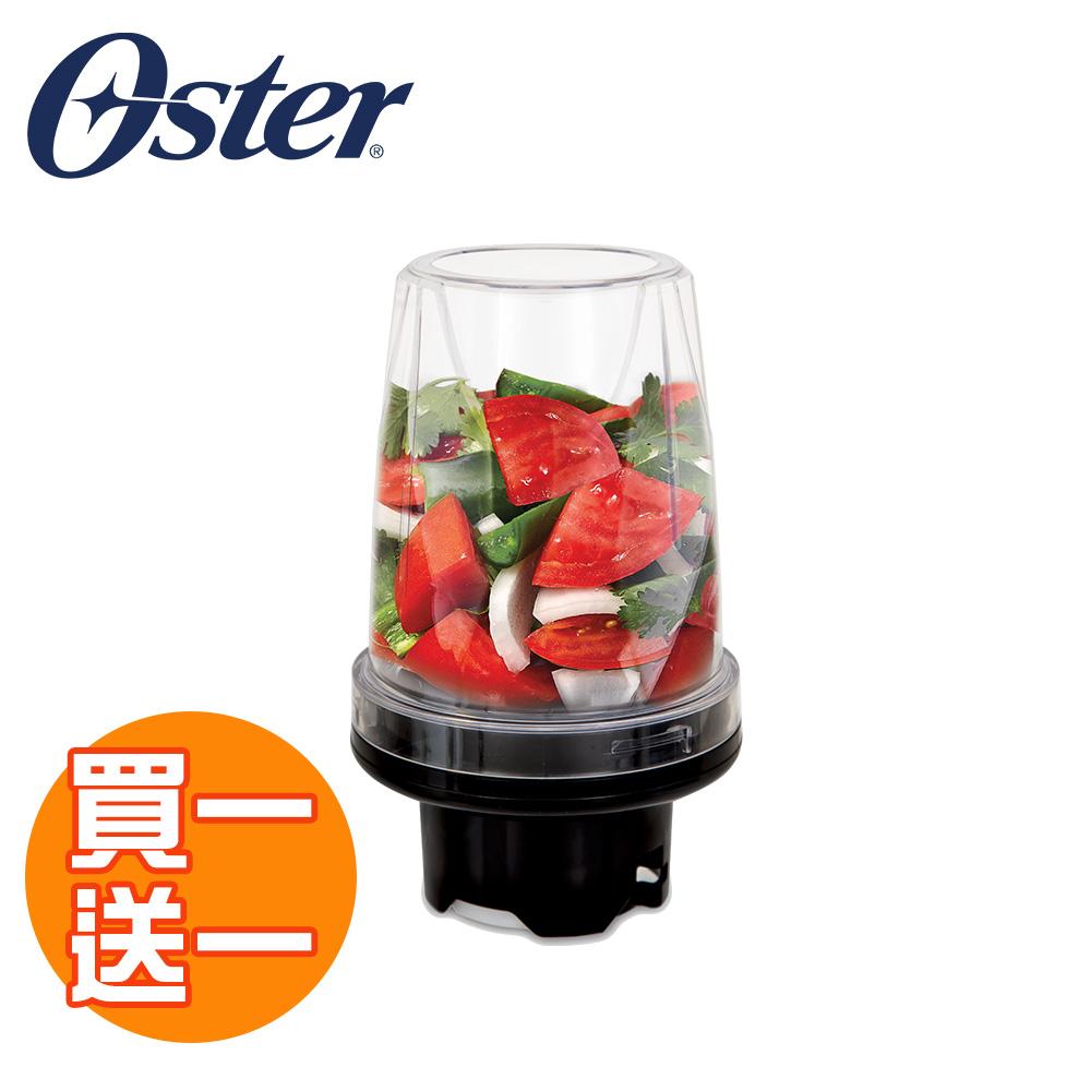 【限時免運】美國Oster-碎丁調理器 (Ball Mason Jar隨鮮瓶果汁機專用)