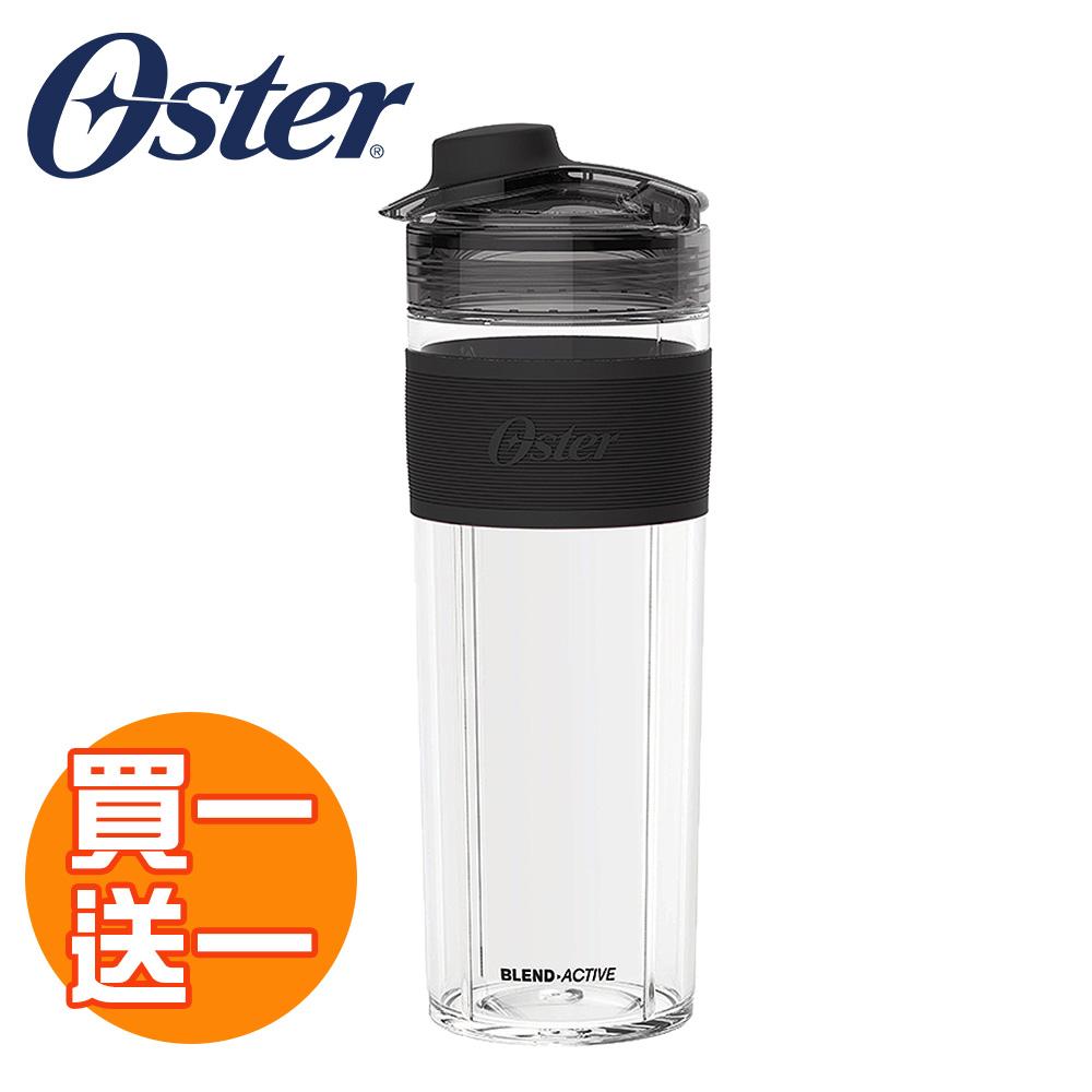 【買一送一】美國Oster-Blend Active隨我型果汁機替杯(黑)