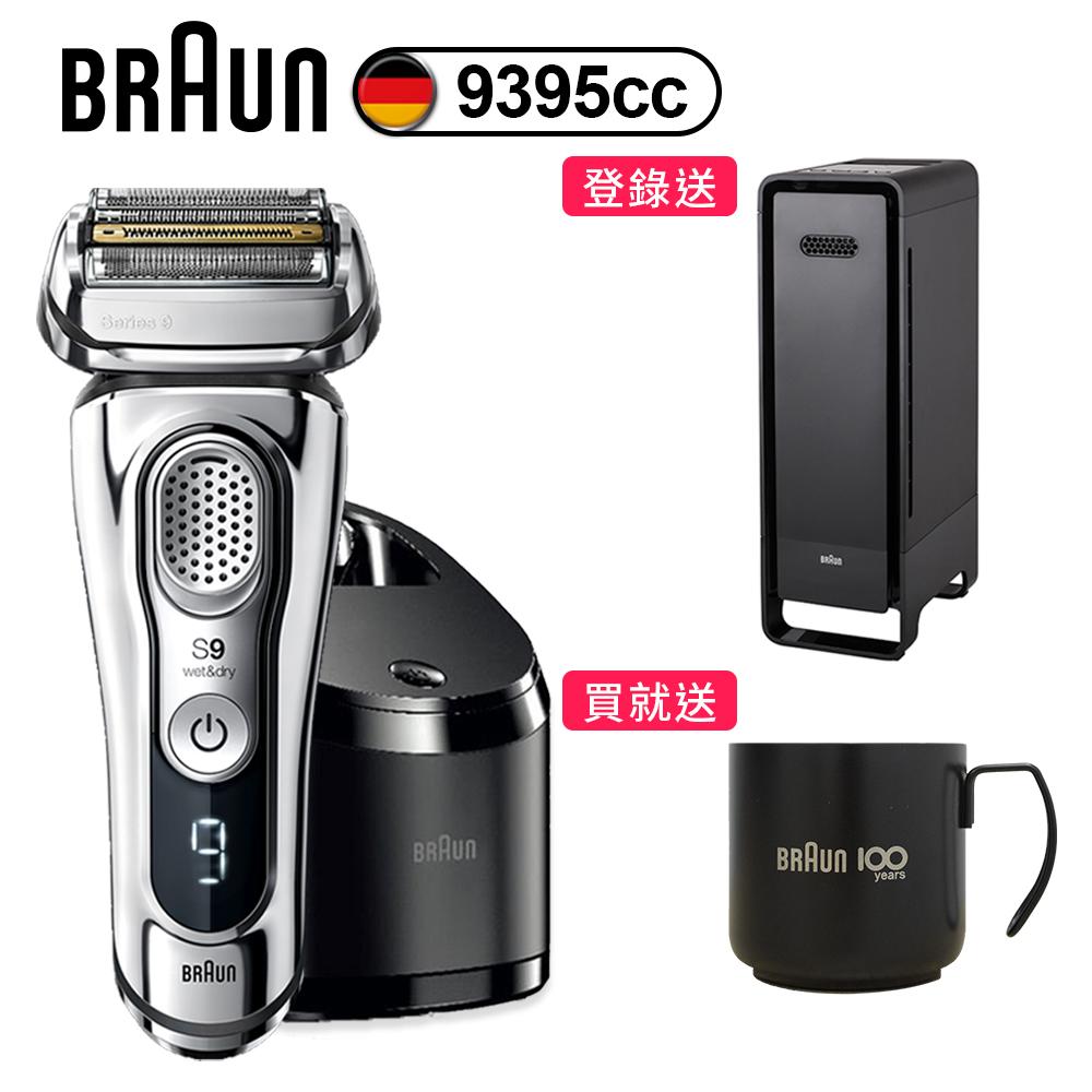 【結帳折$2100+限時登錄送清淨機+買就送紀念馬克杯】德國百靈 BRAUN 9系列頂級音波電鬍刀9395cc