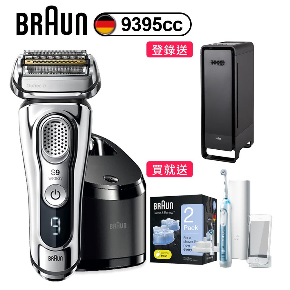 【限時登錄送BRAUN清淨機+加碼送電動牙刷SS7000+清潔液CCR2 】德國百靈 BRAUN 9系列頂級音波電鬍刀9395cc