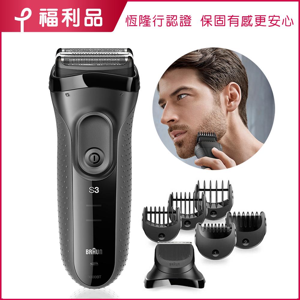 【福利品】德國百靈 BRAUN 新三鋒系列造型組電鬍刀3000BT