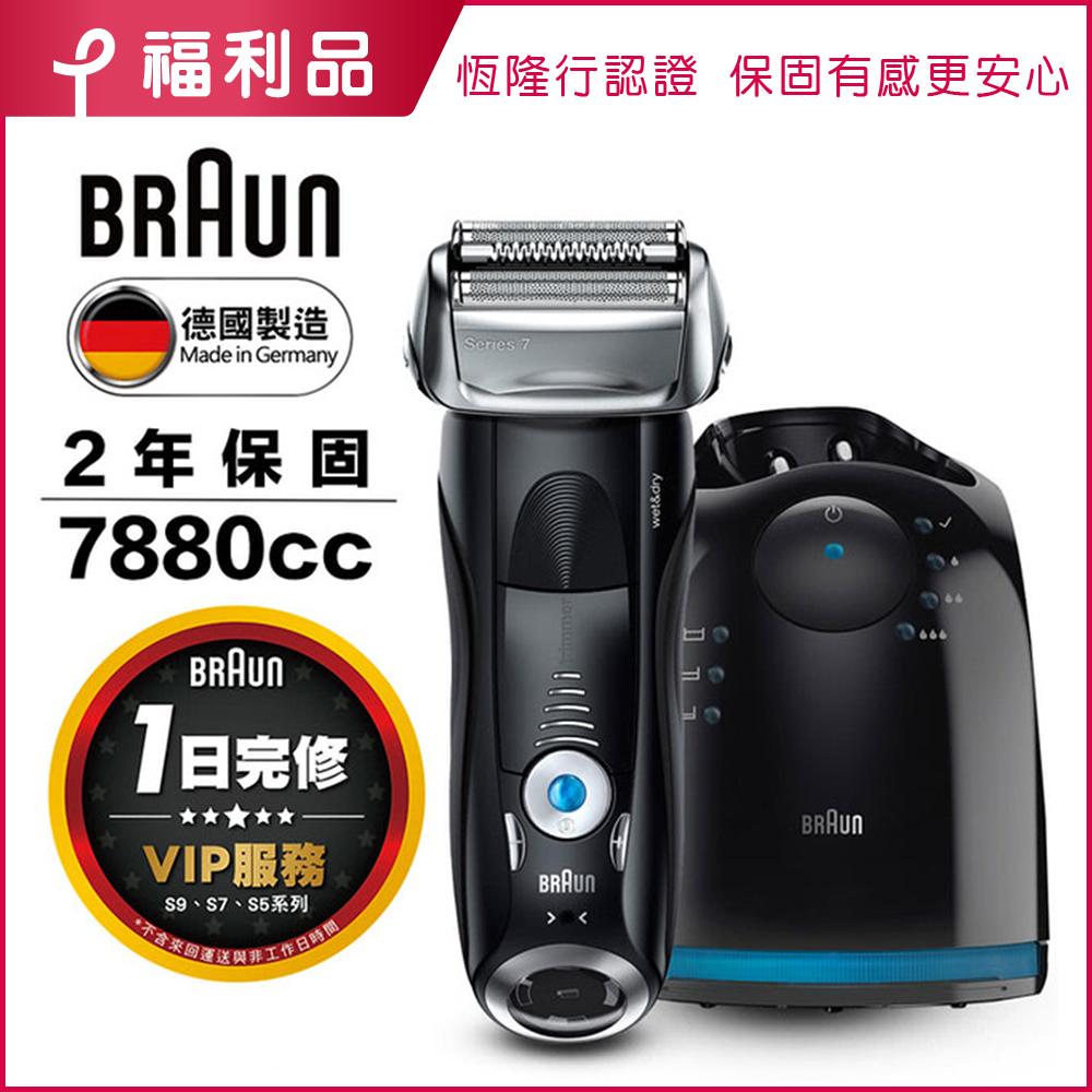【福利品】德國百靈 BRAUN 7系列音波電鬍刀7880cc
