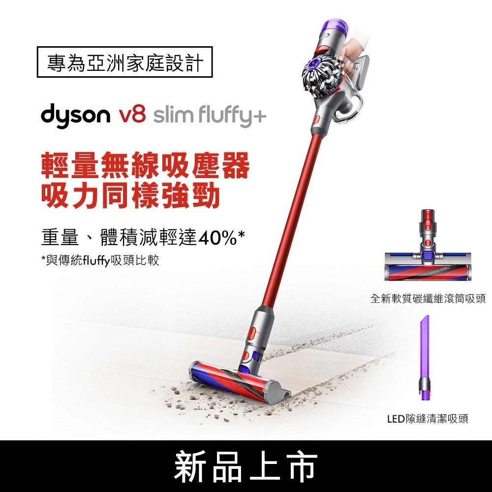 【新品上市】Dyson 戴森 V8 Slim Fluffy+ 無線吸塵器