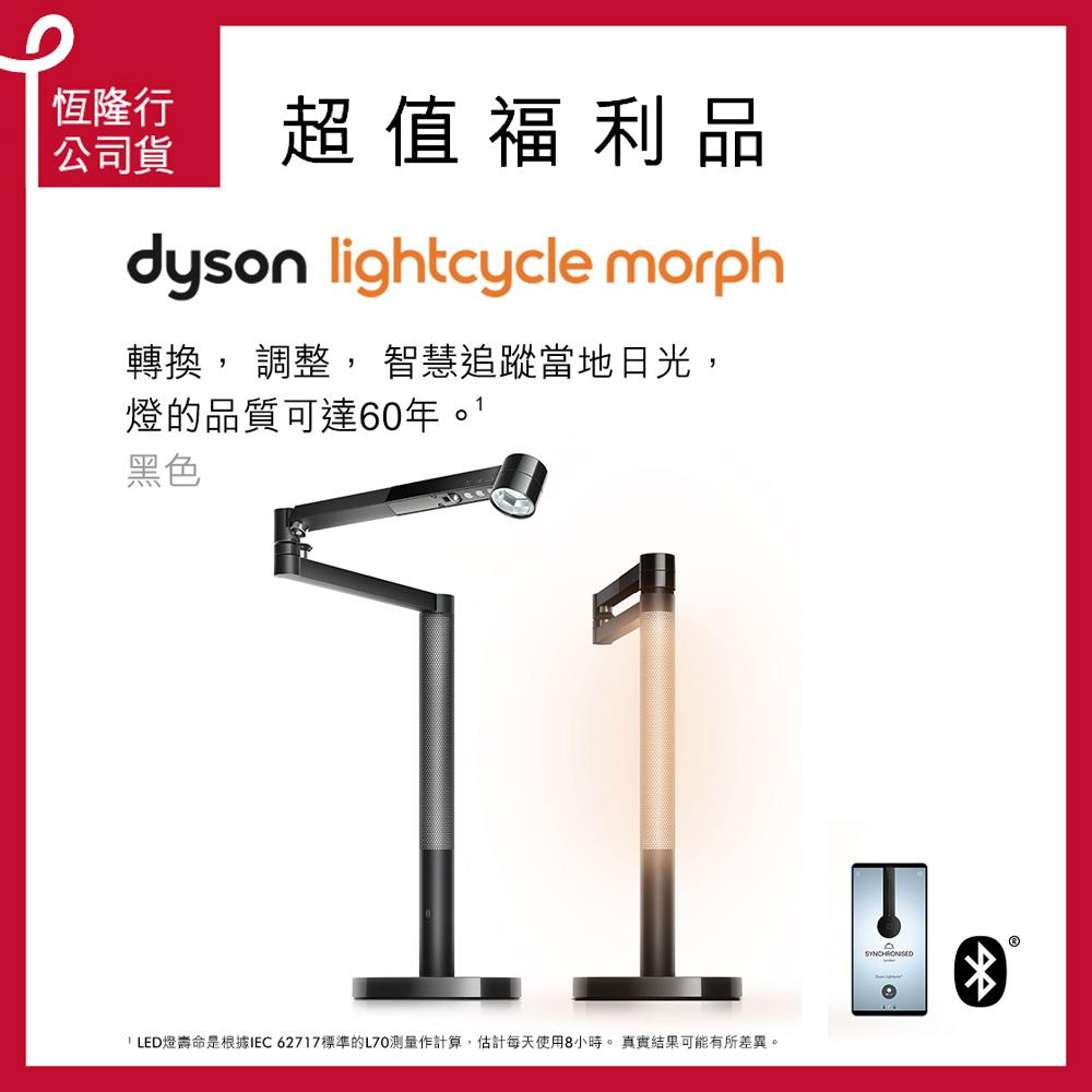【限量福利品】Dyson Lightcycle Morph Desk 桌燈 (黑鋼色)
