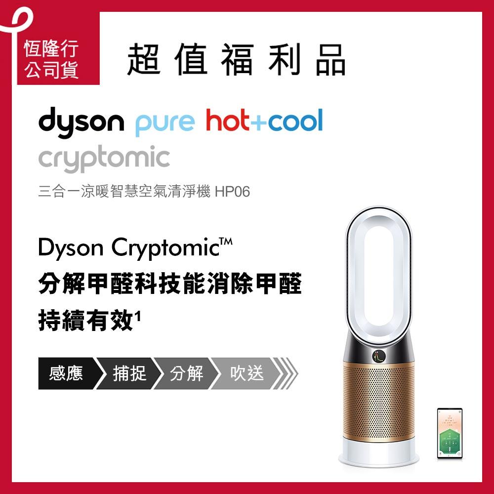 【超值福利品69折】Dyson Pure Hot+Cool Cryptomic三合一涼暖空氣清淨機 HP06