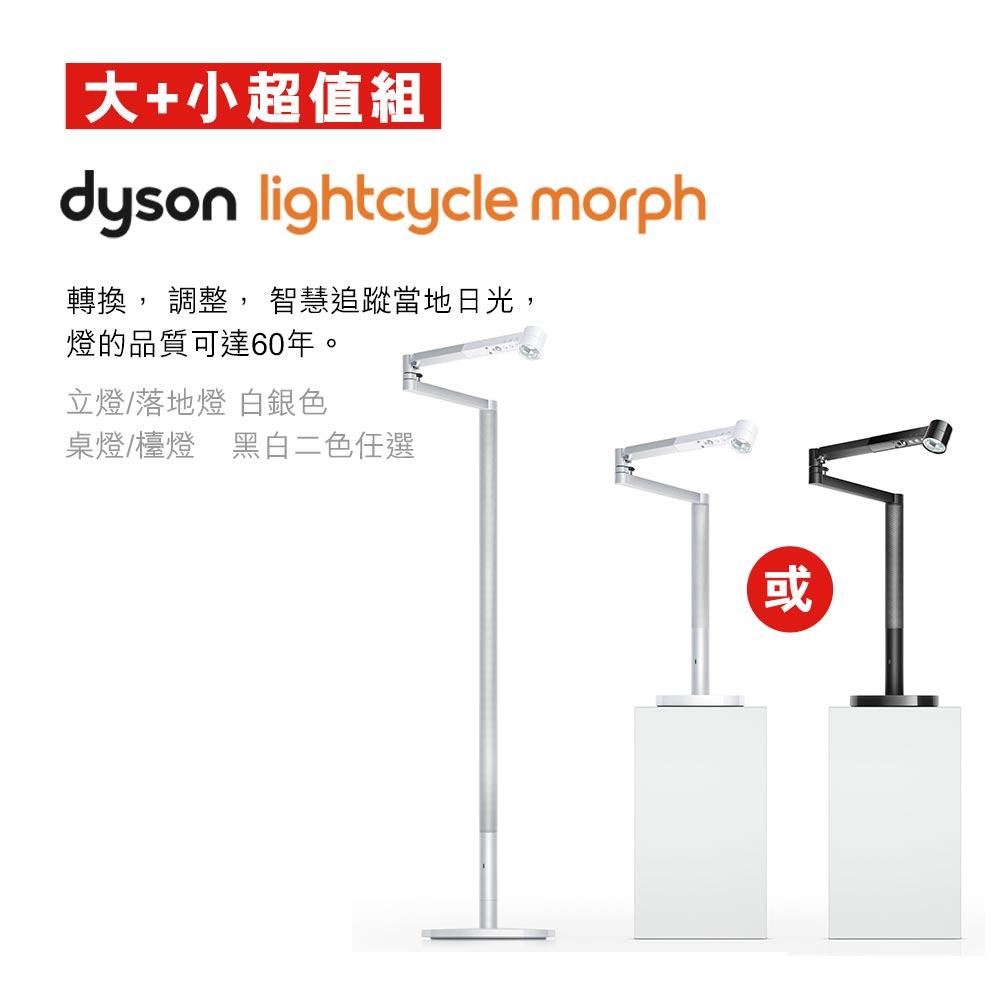 【雙11限定 大+小優惠組合】Dyson Lightcycle Morph 落地燈 (白) + 桌燈 (白)
