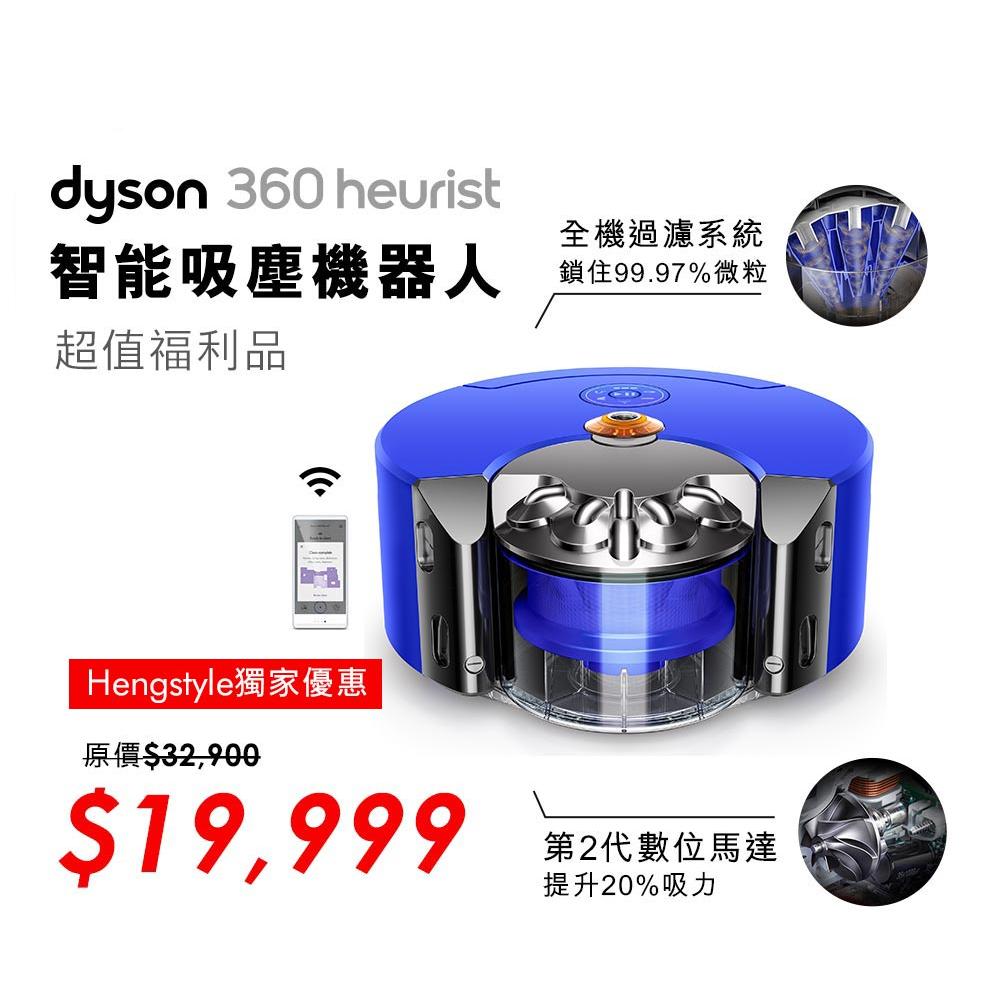【限量福利品6折】Dyson 360 Heurist 智能吸塵機器人