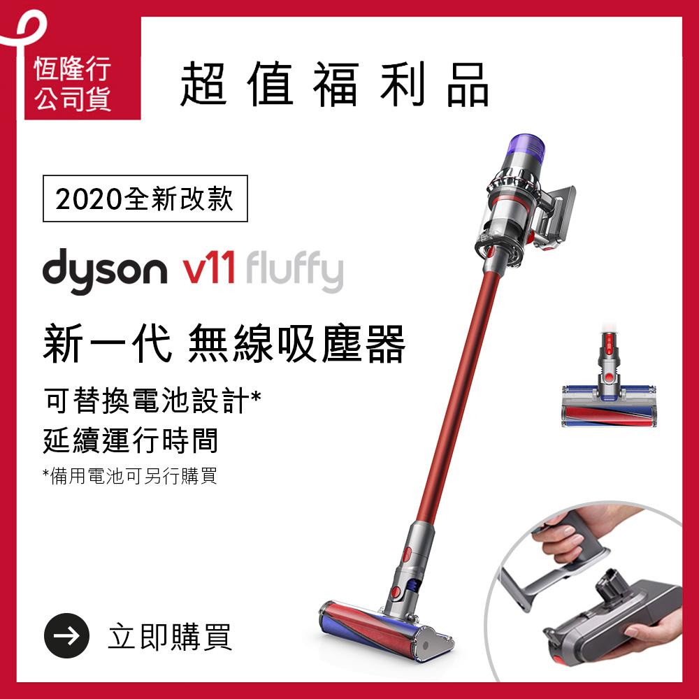 【獨家福利品】DYSON V11 SV15 Fluffy