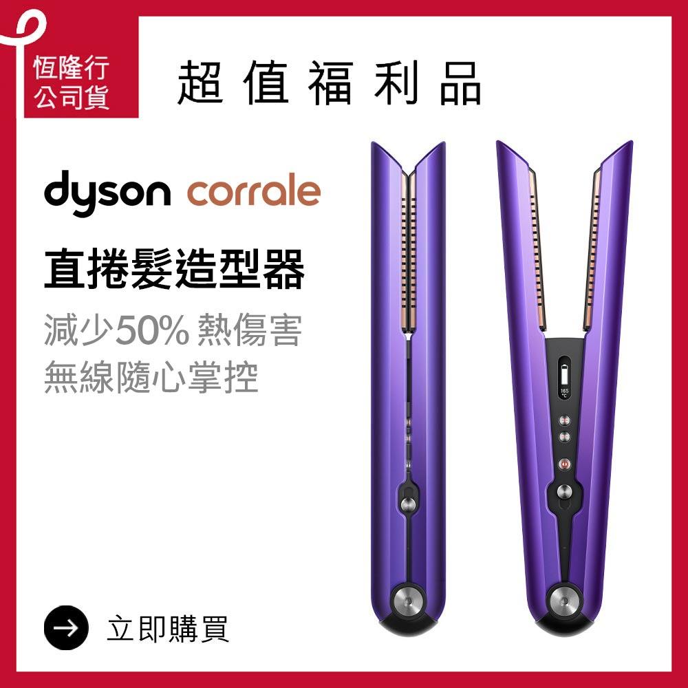 【限量福利品首降78折】Dyson Corrale 直捲髮造型器 HS03(紫黑色)