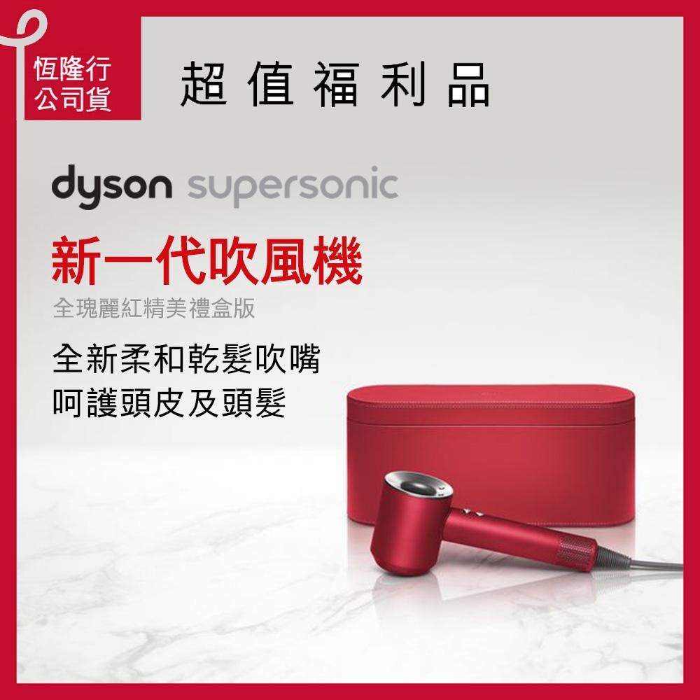 【限量福利品】新一代Dyson Supersonic™ 吹風機 HD03 全瑰麗紅禮盒精裝版