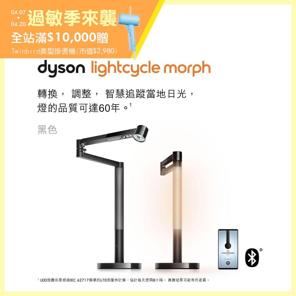 【新品上市】Dyson Lightcycle Morph Desk 桌燈 (黑鋼色)
