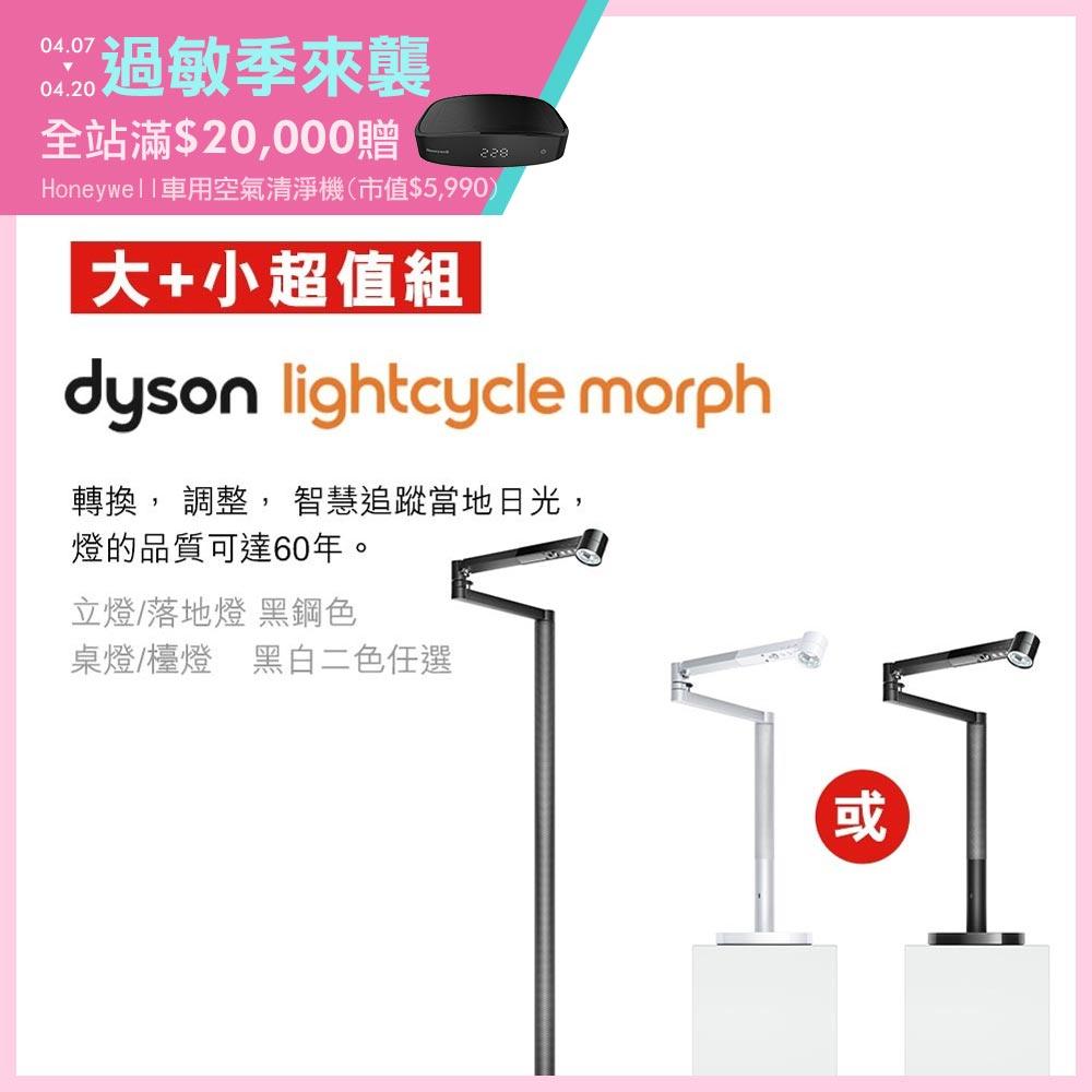【雙11限定 大+小優惠組合】Dyson Lightcycle Morph 落地燈 (黑) + 桌燈 (白)