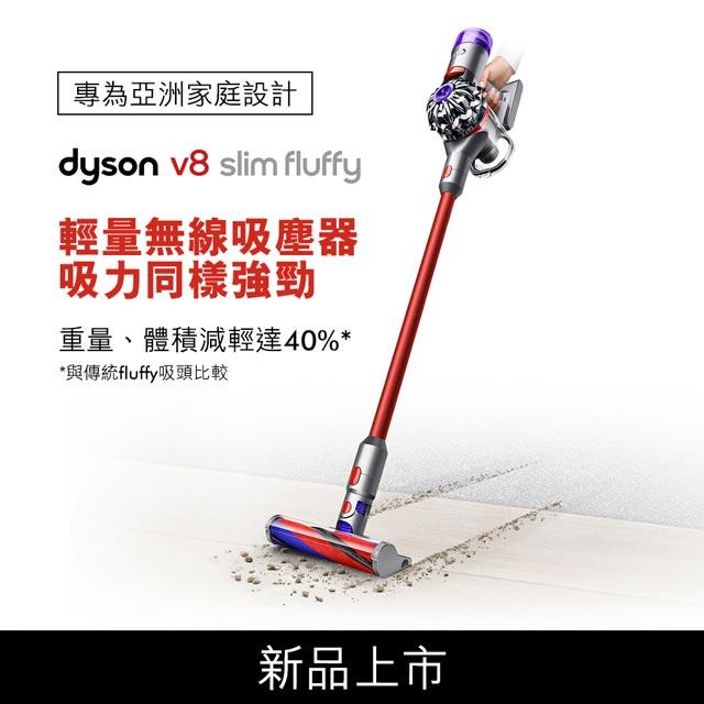 【新品上市送雙吸頭】Dyson 戴森 V8 Slim Fluffy 無線吸塵器