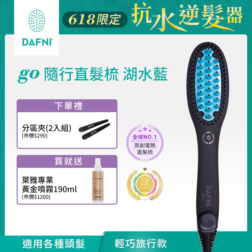 【送分區夾+萊雅專業 黃金噴霧】DAFNI go 隨行直髮梳-湖水藍