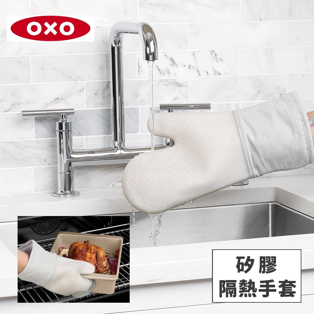 【2入只要799】OXO 矽膠隔熱手套-耐熱220度 (灰色一組2入)