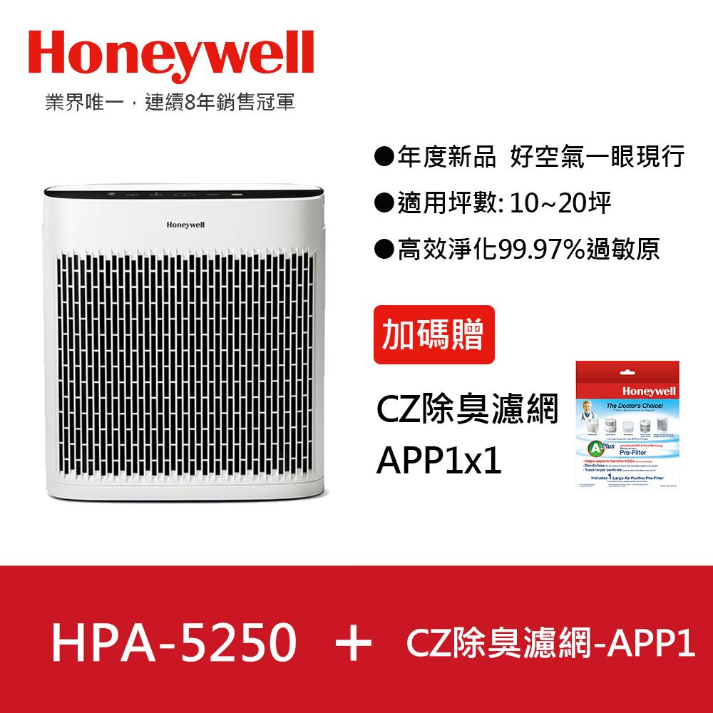 【送CZ除臭濾網APP1x1】Honeywell InSightTM 空氣清淨機 HPA5250WTW