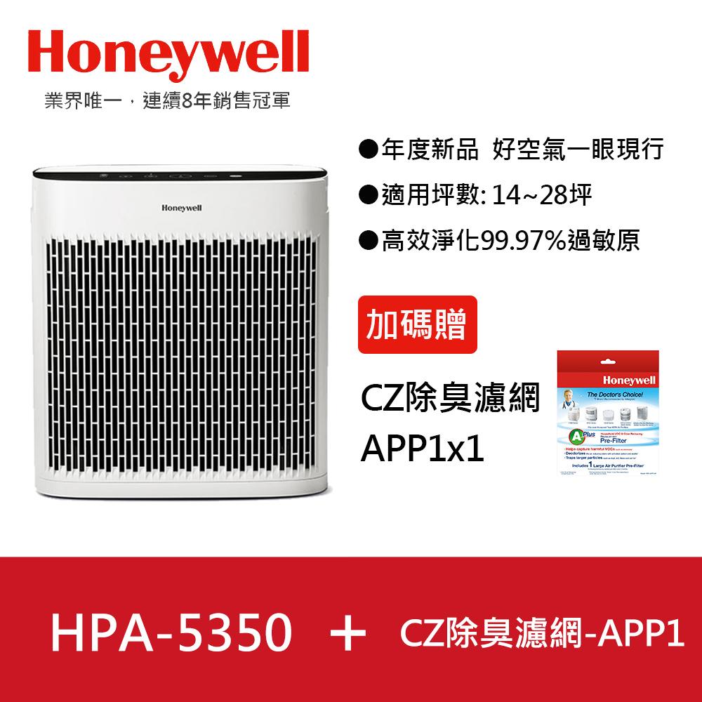 【送CZ除臭濾網APP1x1】Honeywell InSightTM 空氣清淨機 HPA5350WTW