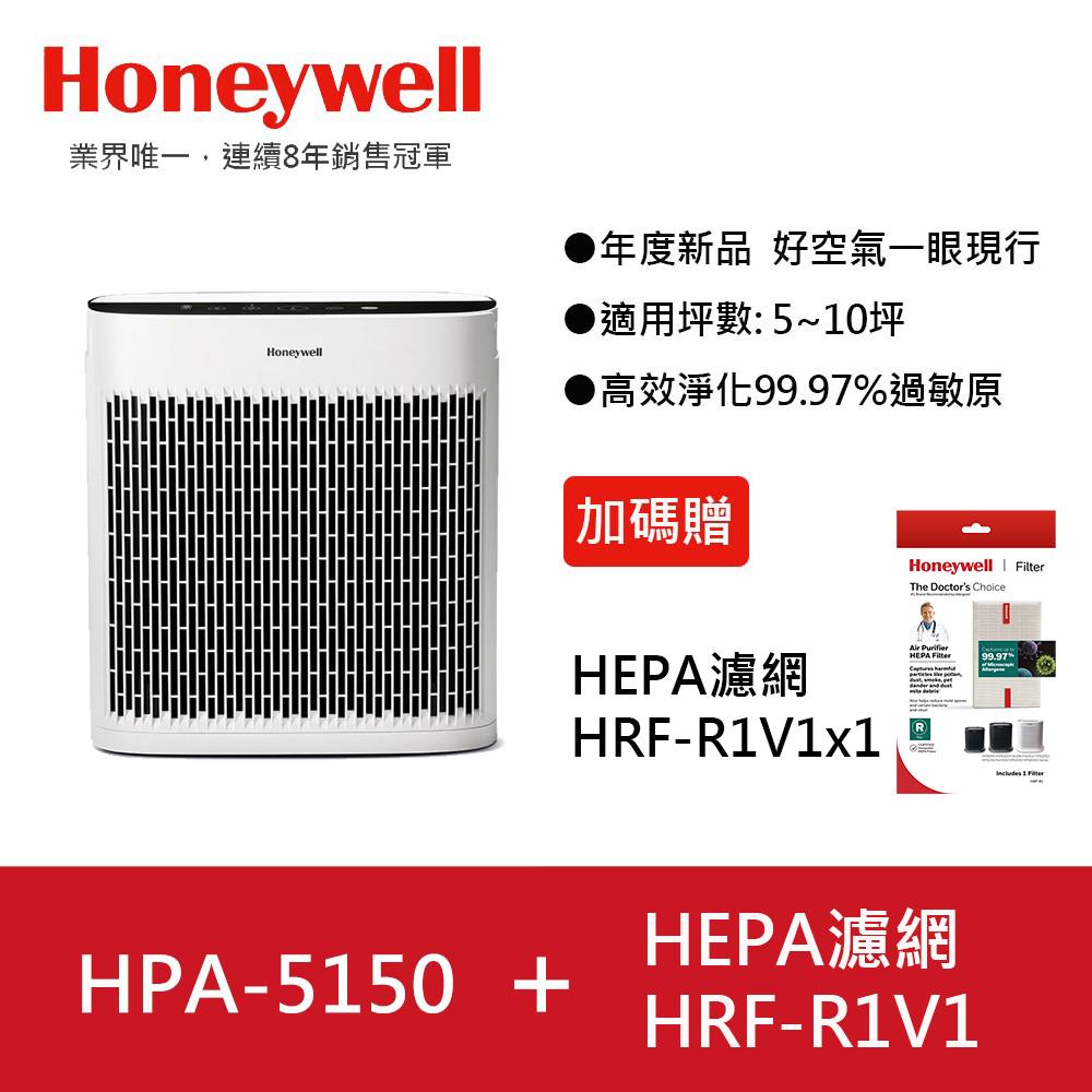 【送HEPA濾網 HRF-R1V1x1】Honeywell InSightTM 空氣清淨機 HPA5150WTW