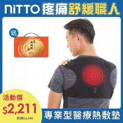【送娘家熬雞精7入】NITTO 日陶 醫療用熱敷墊 八合一 WMD1840
