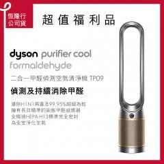 【超值福利品】Dyson Purifier Cool Formaldehyde 二合一甲醛偵測空氣清淨機 TP09 銀金